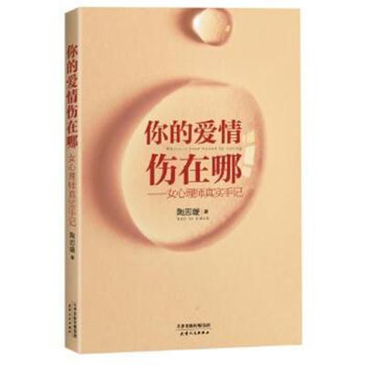 正版书籍 你的爱情伤在哪--女心理师真实手记 9787201086996 天津人民出版