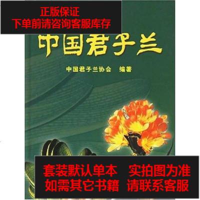 【二手8成新】國君子蘭 9787503832765