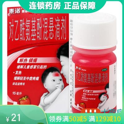 泰諾林對乙酰氨基酚混懸液15ml 用于兒童感冒發熱頭痛發熱