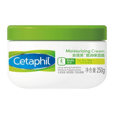 Cetaphil丝塔芙致润保湿霜 250g CN 面霜功效滋润营养保湿补水通用人群