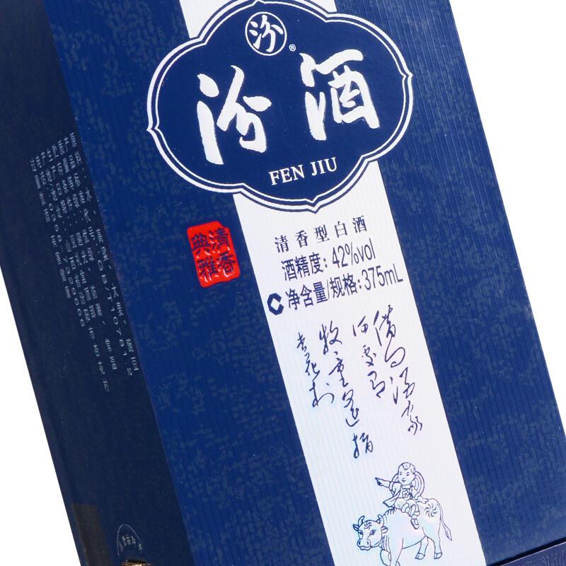 汾酒 青花20 42度 375ml*6瓶 整箱装 清香型白酒