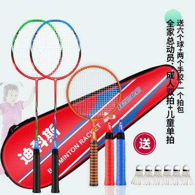 迪科斯 羽毛球拍雙拍正品耐用型碳素成人進攻單小兒童學生套裝專業 全家動員【D3】藍綠送6個球2個手膠1個拍包 成品拍