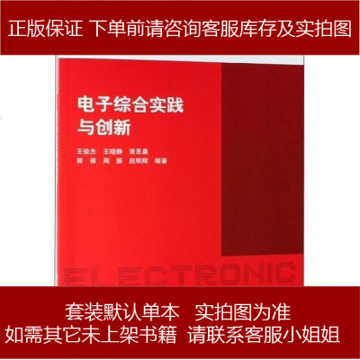 电子综合实践与创新/国普通高等院校电子信息规划教材 9787302524106