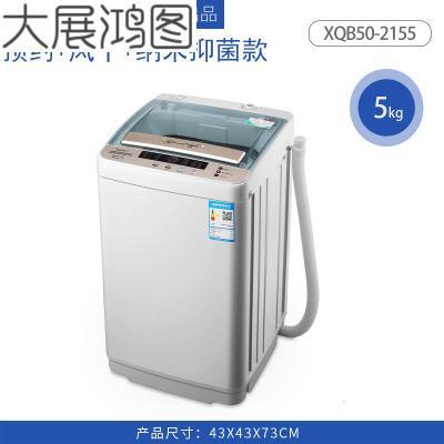 全自动洗衣机7/12kg家用大容量5kg波轮小型迷你宿舍甩干洗脱一体 (5KG)(预约+风干+纳米抑菌)