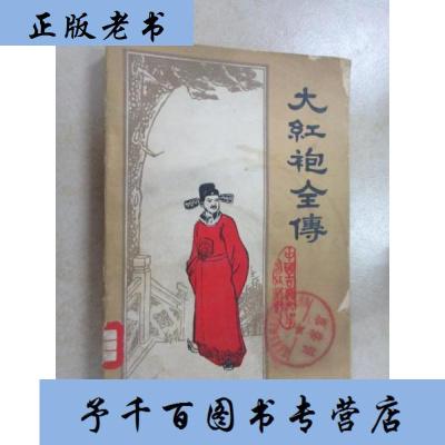 【正版老书】大红袍全传