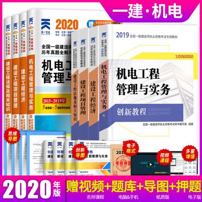 2020年一級建造師2019年版教材考試用書一建機電工程管理與實務建設工程經濟項目管理經濟法機電歷年真題庫試卷習題集