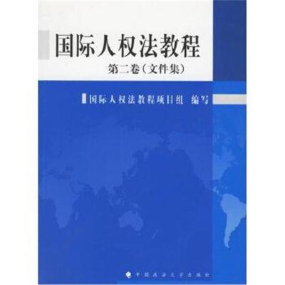 正版書籍 人權法教程(第二卷)(文件 9787562022947 中國政法大學出版社