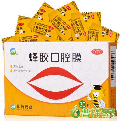 紫竹 蜂膠口腔膜30片 清熱止痛復發性口瘡藥口腔潰瘍貼膜