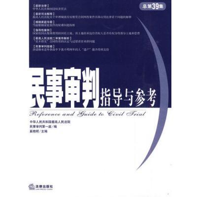 民事審判指導與參考(總第39集)