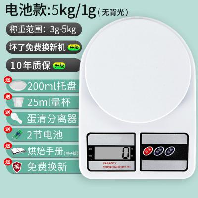 精準家用廚房秤迷你電子秤0.01天平小秤烘焙食物稱重器數小型克 5kg/1g無背光(送五大豪禮)+大托盤