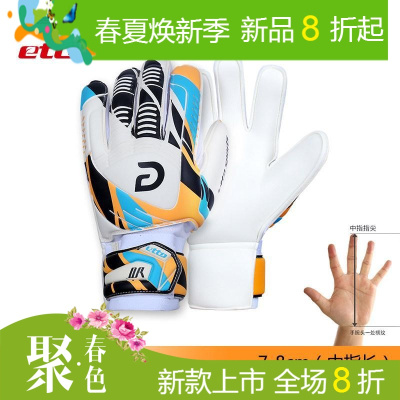 足球守员手套男女英途etto成人儿童足球装备带防滑护指将手套