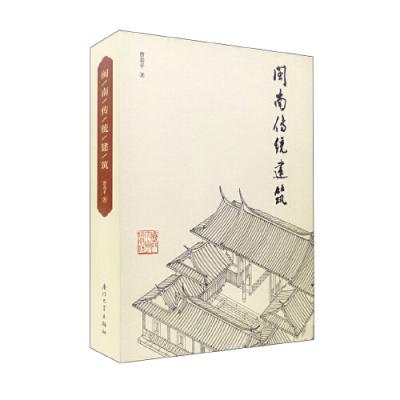 闽南传统建筑(精装)