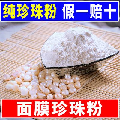 買2送1、同款現磨珍珠粉提亮膚色可食用面膜補水外用正品
