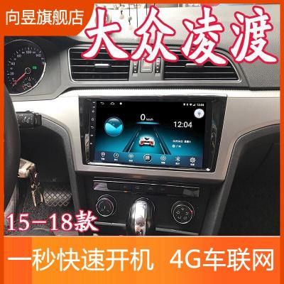 15-18款大眾凌渡安卓大屏智能聲控導航車機中控顯示屏倒車影像一體機高 4G熱點WIFI版16G內存(全國安裝) 大屏導