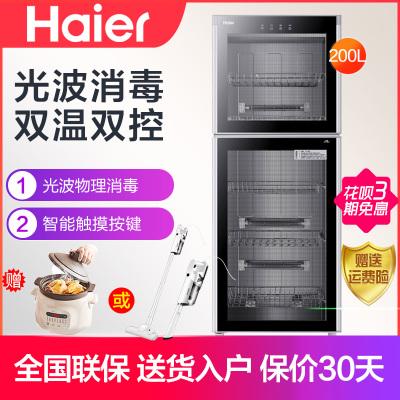 Haier/海爾高溫消毒柜ZTD200-F 200升大容量柜式 立式雙門上下分層 高溫光波消毒柜 家用 商用