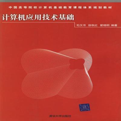 正版中国高等院校计算机基础教育课程体系规划教材:计算机应用技