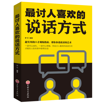 正版 最讨人喜欢的说话方式口才训练说话的艺术演讲交流沟通社交说话技巧说话能力艺术演讲与口才训练与沟通技巧书籍书排行榜