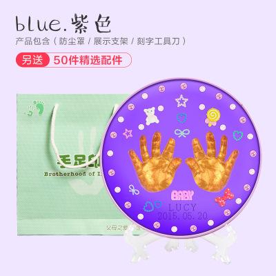 摩彩MOCAI 寶寶手足印泥手腳印泥套裝嬰兒鐵盒樹脂0-6歲創意紀念品 手足印泥 紫色套裝