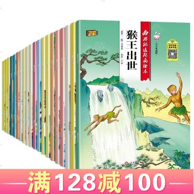 全套20冊西游記兒童版連環畫故事書籍3-4-5-6歲幼兒必讀帶拼音圖畫書親子讀物繪本彩圖注音版兒童圖書