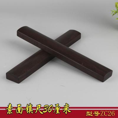 加厚加重黑梓木鎮尺素面鎮紙 30厘米書壓尺光板