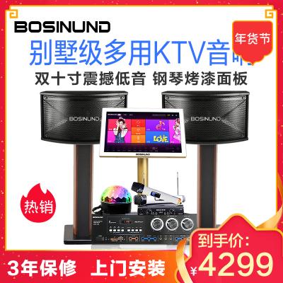 bosinund/博斯顿K8家庭唱歌音响KTV音响全套套装语音点歌机客厅家用卡包音箱卡拉OK 2TB硬盘 微信点歌