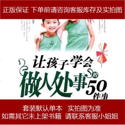 让孩子学会做人处事的0件事 谢正斌 九州出版社 9787801957238