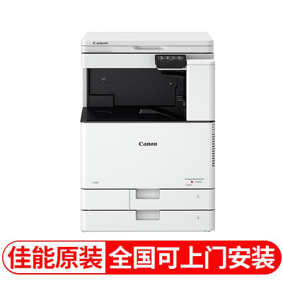 佳能iR C3020 復印機A3彩色激光大型打印機數碼復合機一體機 (含:雙面紙盒、雙面掃描、雙面自動輸稿器)