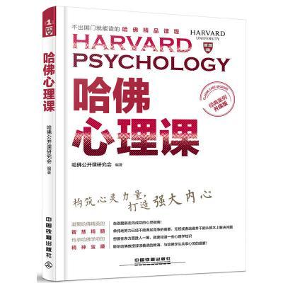 正版 哈佛情商課 經典案例升級版 哈佛談判心理學 哈佛幸福課 積極心理學 教育發展心理學 人際交往心理學 自卑與超越 思