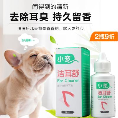 小寵潔耳舒50ML 狗狗耳螨滴耳液耳朵清潔液貓咪洗耳液