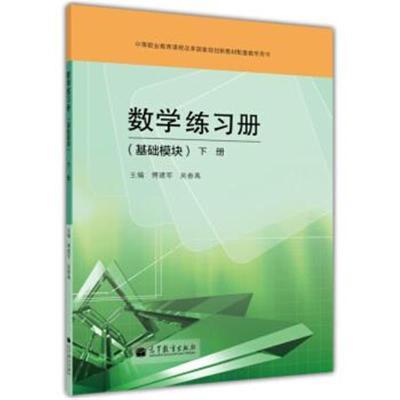 中等職業教育課程改革國家規劃新教材配套教學用書:數學練習冊(基礎模塊)下