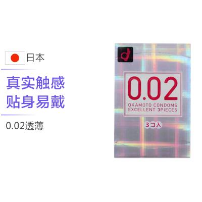 """【让""""爱""""0距离】okamoto 冈本/岡本 0.02EX超薄避孕套 3个/盒 日本进口 超薄款"""