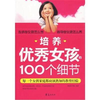 培養女孩的100個細節 9787508054001