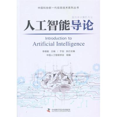 人工智能导论-面向非计算机专业