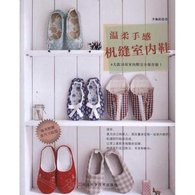 正版 温柔手感/机缝室内鞋 李佩陵 河南科学技术出版社 9787534953071 书籍