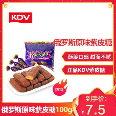 俄羅斯紫皮糖進口kdv糖果巧克力喜糖禮包糖果100g零食