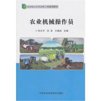 正版書籍 農業機械操作員 9787511632739 中國農業科學技術出版社