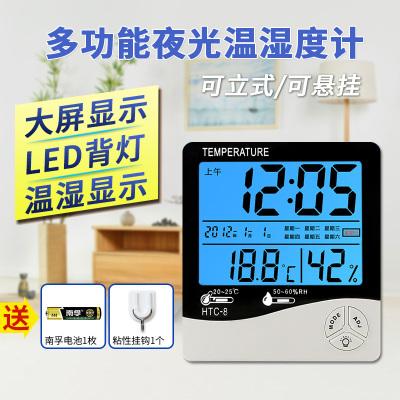 温湿度计家用室内婴儿房大屏药房闹钟温度表精准电子温度计 粉色