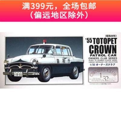 適用于ARII有井 1/32拼裝車模 `55 Toyopet Crown 警車 20250