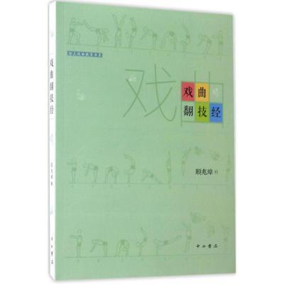 戲曲翻技經上海戲劇學院附屬戲曲學校9787547512319中西書局