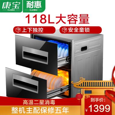康宝NAAFI/耐惠XDZ118-ENH1消毒柜 118L大容量 家用厨房消毒柜 二星级高温嵌入式消毒碗柜