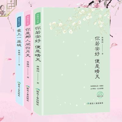 你若安好便是晴天 你是那人間四月天 愛上一座城全3冊 林徽因傳全集正版的書青感散文小說詩歌勵志書籍中國現當代經典文學