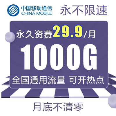 中国电信无限流量手机卡【29.9元1000g】4g不限速三切卡手机电话卡学生可用上网卡0月租国内通用流量免费手机卡