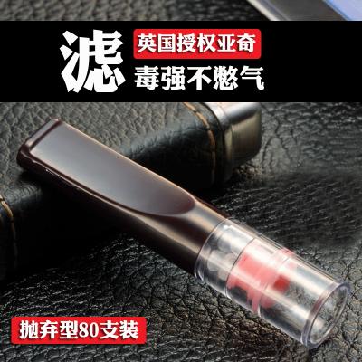 AKEE亞奇 一次性煙嘴過濾器拋棄型三重過濾健康煙嘴男士細煙轉換卷煙過濾嘴吸煙嘴禮品80只AK2008