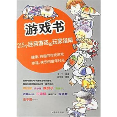 【正版】游戲書:215個經典游戲的玩家指南9787801386847艾丫海豚出版社
