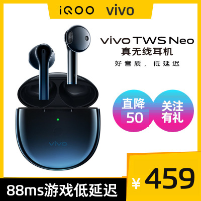 vivo TWS Neo真無線藍牙耳機隱形入耳機運動耳塞NEX iQOONeo3 Z1 X50 X27手機耳機降噪低延遲