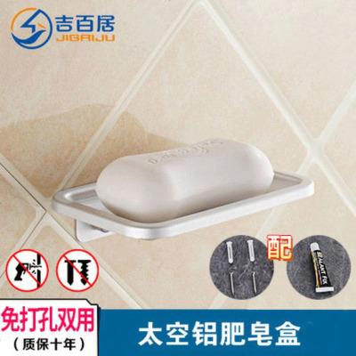 e1免打孔肥皂架 太空鋁 浴室 衛浴掛件 香皂盒 肥皂網肥皂盒