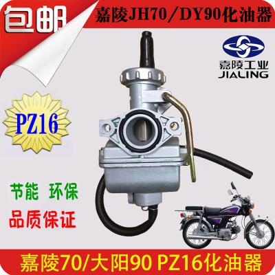 特價 PZ16 京濱 省油 摩托車 化油器 嘉陵 DY90A 捷達100 敬平