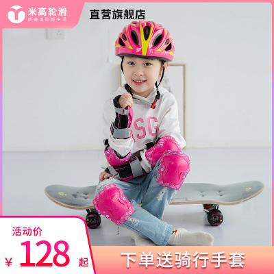 米高兒童輪滑頭盔護具套裝自行車滑板車平衡車運動防摔溜冰鞋護膝