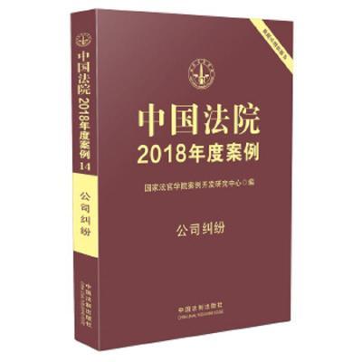 正版 中国法院2018年度案例·公司纠纷 中国法制出版社 国家法官学院案例开发研究中心 9787509391327 书籍