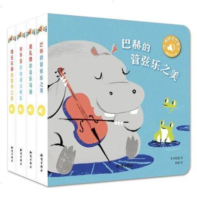 4册听谁的音乐会触控发声书0-1-2-3岁婴儿启蒙发声书认知玩具书 幼儿古典音乐书籍 宝宝音乐书撕不烂图书听什么声音